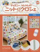 Disney TsumTsum Knit & Crochet 33573-01/15 2020