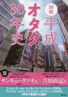 zukai heisei otaku sanjiyuunenshi zukai heisei otaku 30nenshi
