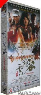 Xue Lang Gu (DVD) (End) (China Version)