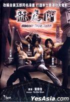 Dragon Tiger Gate (2006) (DVD) (Vicol Version) (Hong Kong Version)