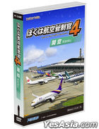 I am an Air Traffic Controller 4 Kanku (DVD Version) (Japan Version)