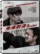 Derailed (2016) (DVD) (Taiwan Version)