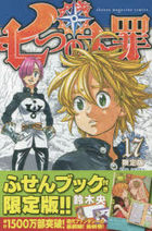 The Seven Deadly Sins 17 (Limited Edition)