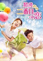 韓劇 倒數第二次戀愛 (DVD)(Box 1) (日本版)