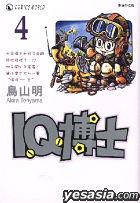 I.Q. 博士 - 文库版Vol.4