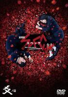 SPEC: Close - Reincarnation (DVD) (Standard Edition) (Japan Version)