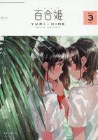Comic Yurihime 13739-03 2018