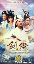 A Chinese Immortal Story (H-DVD) (End) (China Version)
