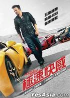 Need For Speed (2014) (DVD) (Taiwan Version)