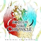 TV Anime Shironeko PROJECT ZERO CHRONICLE Original SOundtrack (Japan Version)