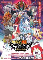 Yo-kai Watch Shadowside the Movie: Resurrection of the Demon King (2017) (DVD) (Hong Kong Version)