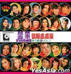 Li Feng Ge Sheng Chu Chu Wen Vol.3 (2CD) (Reissue Version)