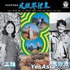 Feng Cong Na Li Lai Original Sountrack (Reissue Version)