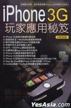 iPhone 3G Wan Jia Ying Yong Mi Ji
