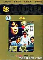 Lei Hen (DVD) (China Version)