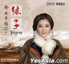 Xian Zi (Vinyl LP) (China Version)