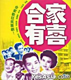 The Blessed Family (VCD) (Hong Kong Version)