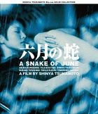 A Snake of June (Blu-ray) (HD Remastered Edition) (Japan Version)