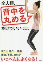 zenjinrui senaka o marumeru dake de ii koudanshiya no jitsuyou butsuku koudanshiya no jitsuyou BOOK