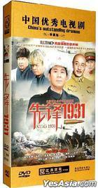 Xian Feng 1931 (DVD) (End) (China Version)
