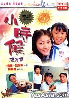 小时候成长篇 (Vol.1-5) (香港版)