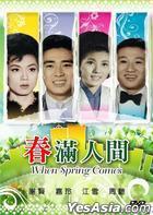 When Spring Comes (DVD) (Hong Kong Version)