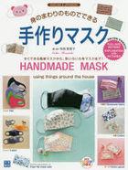 HANDMADE MASK - Using things around the house