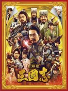Movie Shinkaishaku Sangokushi (Blu-ray) (Deluxe Edition) (Japan Version)