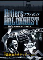 Hitler to Holocaust - Auschwitz 3 (DVD) (Japan Version)