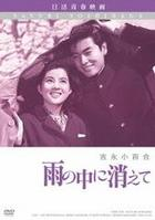 Ame no Naka ni Kiete (DVD) (Japan Version)