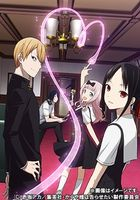 Kaguya-sama: Love Is War Vol.6 (DVD)(Japan Version)