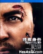 特殊身份 (2013) (Blu-ray) (香港版)