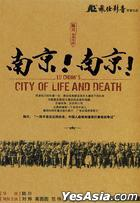 City of Life and Death (DVD-9) (English Subtitled) (China Version)