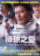 GLove (DVD) (Taiwan Version)