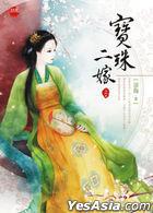 Bao Zhu Er Jia( Shang)