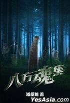 Ling Yi Zhi Bo2 -  Ba Fang Hun Ji