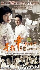 Happiness (DVD) (End) (China Version)