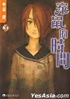 Jia Shu De Shi Jian (Vol.3)