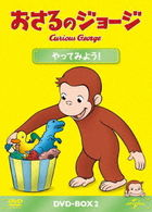 CURIOUS GEORGE S12 DVD-BOX2 (Japan Version)