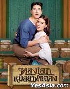 Thong Ake Mor Yah Tah Chaloang (2019) (DVD) (Ep. 1-14) (End) (Thailand Version)
