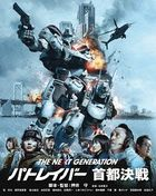 The Next Generation -Patlabor- Tokyo War (Blu-ray) (Japan Version)