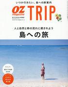 OZ Magazine TRIP 12221-07 2020
