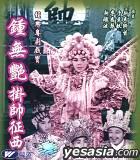 Zhong Wu Yan Gua Shuai Zheng Xi