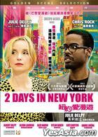 2 Days In New York (2012) (DVD) (Hong Kong Version)