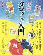 ichiban yasashii tarotsuto niyuumon