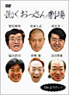 Hitoshi Matsumoto - Hataraku Ossan Gekijo (DVD) (First Press Limited Edition) (Japan Version)