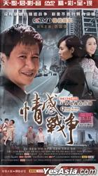 Qing Gan Zhan Zheng (H-DVD) (End) (China Version)