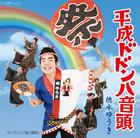 Heisei Dodonpa Ondo (Japan Version)