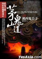 Mao Shan Gui Dao 6  Xiang Xi Gui Gong Zi