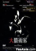 The Artist (DVD) (Taiwan Version)